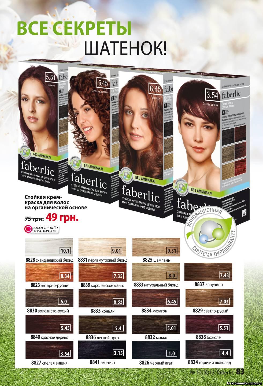 Краска для волос фаберлик шампань фото волос